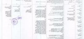 مستندات الخدمة المميزة ( سجل غرفة الفيوم)