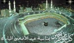 تهنئة بعيد الاضحى المبارك عام 2012